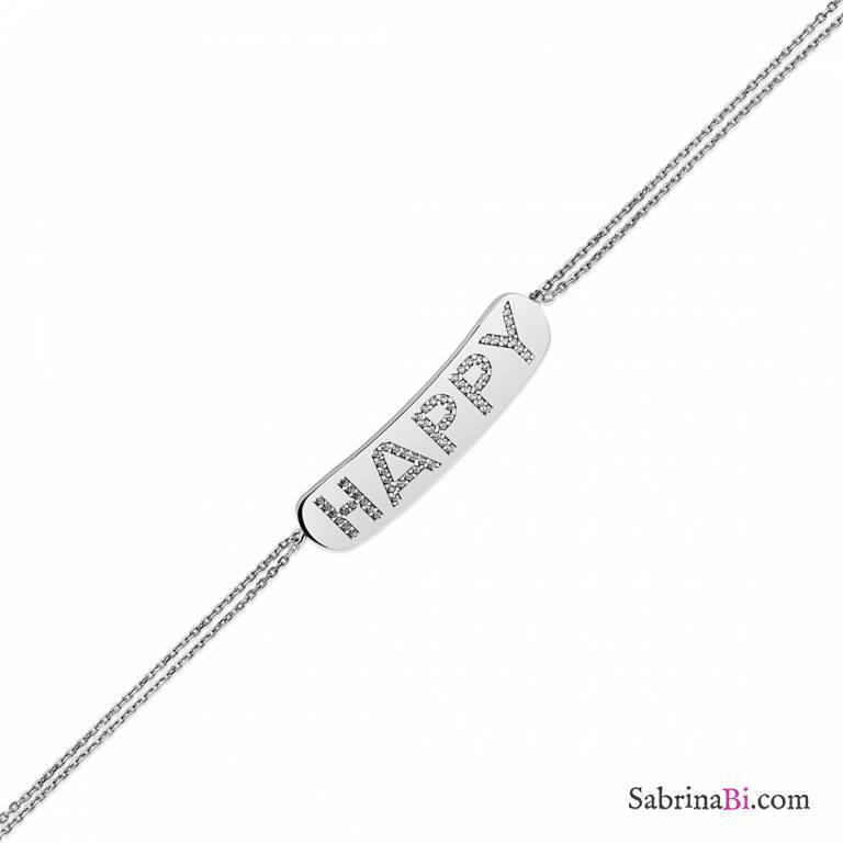 Bracciale piastrina argento 925 targhetta Happy brillanti